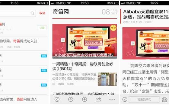 搜狐新闻订阅奇笛网,关注物联网创业的全部