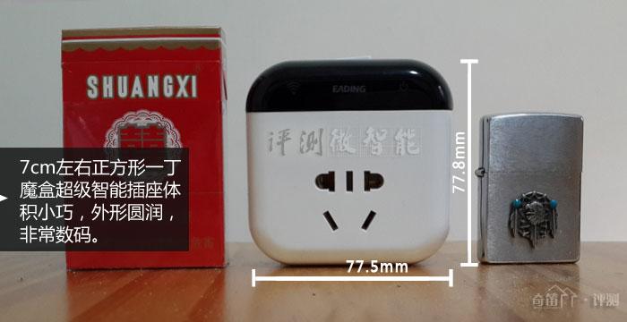 不止是插座,一丁魔盒超级智能插座开箱初识