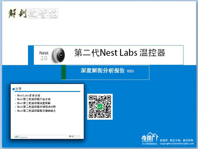 解剖微智能:第二代Nest LAB温控器深度解剖分析报告