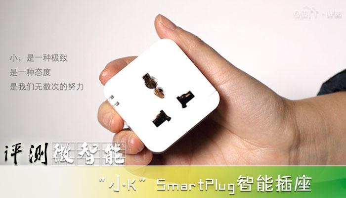 坎坤信息小K SmartPlug无线插座开箱初识