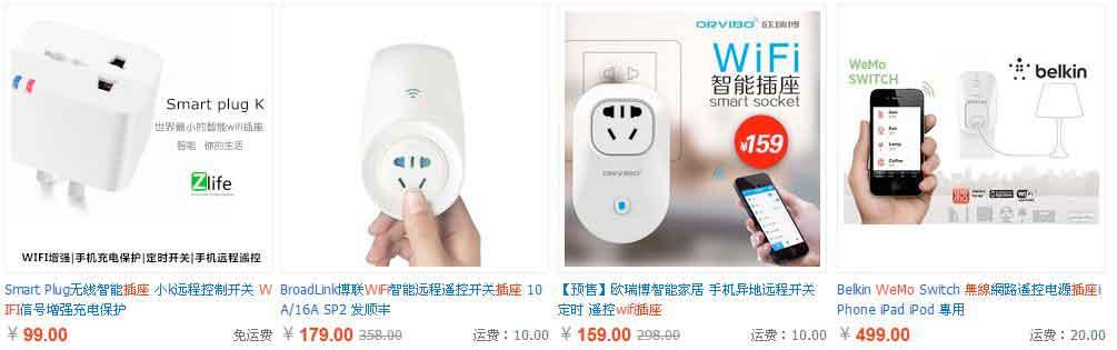 ¥99元坎坤信息小K SmartPlug无线插座开箱初识