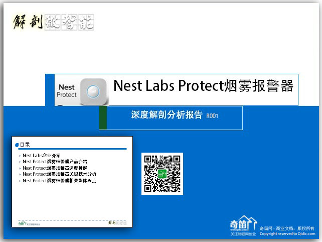 Nest Labs智能烟雾探测器Protect深度解剖