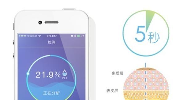 美立知智能肌肤水分检测仪能将皮肤状况分析发送到手机