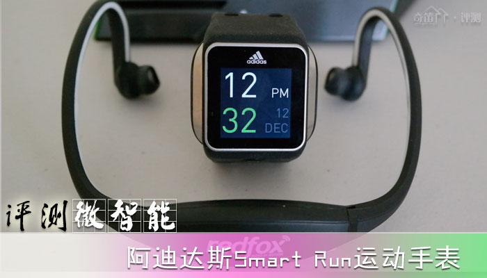 Adidas 智能手表Smart Run之深度评测
