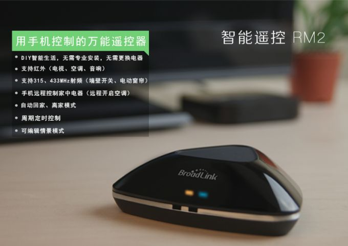 Broadlink RM2 智能遥控