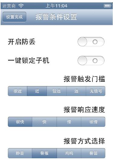 TI 蓝牙4.0防丢追踪解决方案