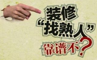 """【四眼装修】:房屋装修要不要""""找熟人"""" 是利还是弊?"""