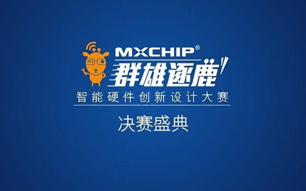 智能创业:好创意期待遇上好伯乐—MXCHIP 智能硬件创新设计大赛即将揭晓