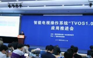 分清形式才能更好理解,从广电总局要求电视机顶盒必须安装TVOS看到的