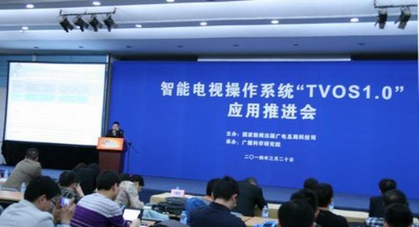 从广电总局要求电视机顶盒必须安装TVOS看到的