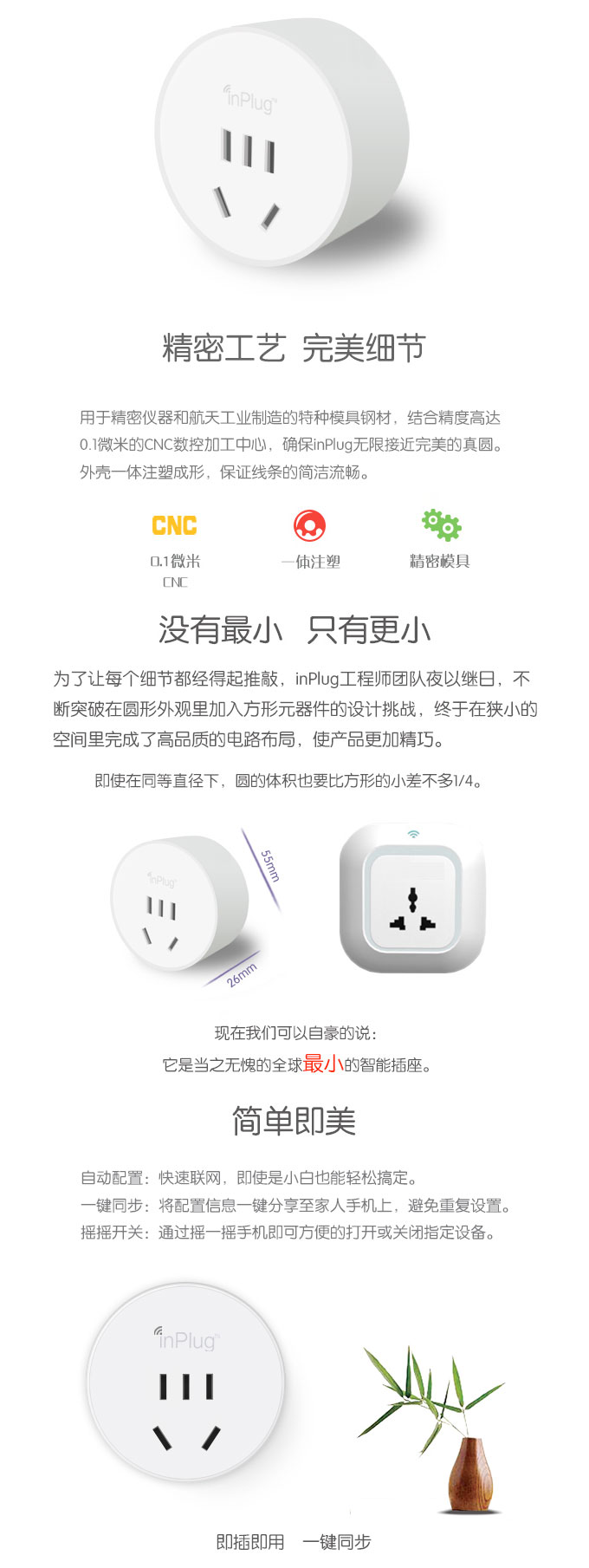 inPlug硬糖 WiFi智能插座