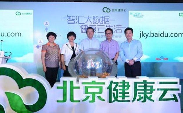 """百度与政府合作发布""""北京健康云""""项目,以推广自家的智能硬件平台"""