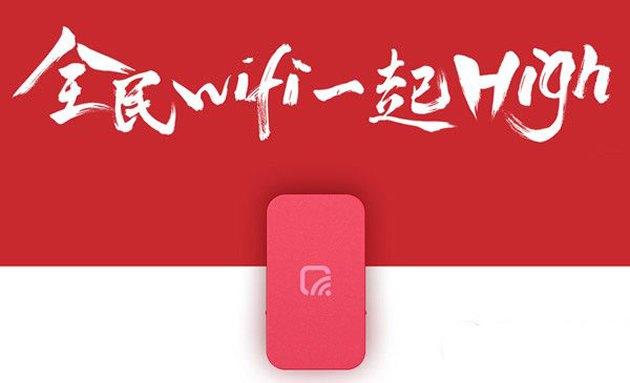 """腾讯进军智能硬件,发布""""全民WiFi"""""""