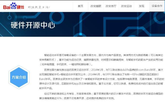 彻底Open获将撬开硬件智能春天,有感于Baidu@硬件开源