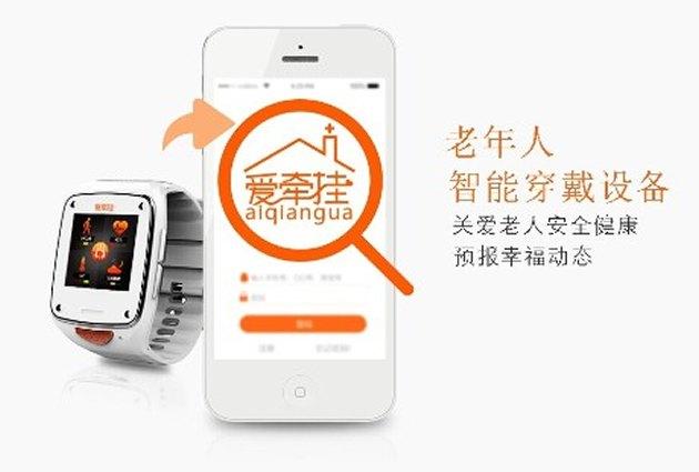 """一款老年人真正能用的可穿戴设备:智能手表""""爱牵挂""""满足老人需求"""