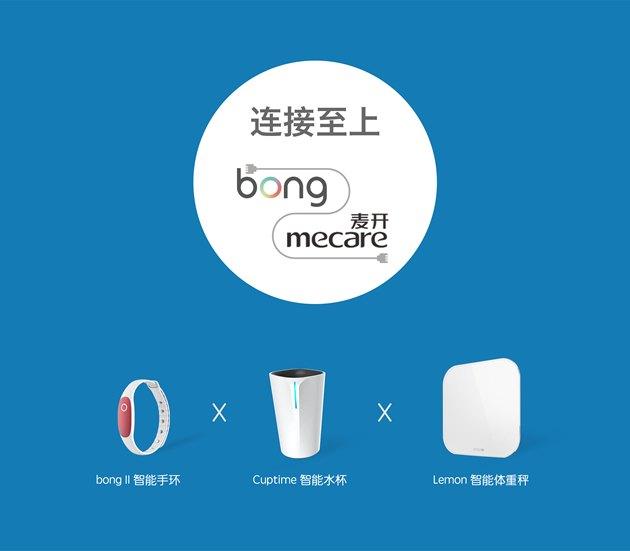 国内智能硬件企业麦开与Bong宣布达成战略合作,双方将联合销售产品套装