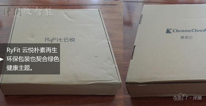 二代RyFit 智能体质分析仪开箱初识