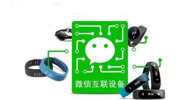 智能硬件接入微信,炫耀与存在感更容易黏住用户