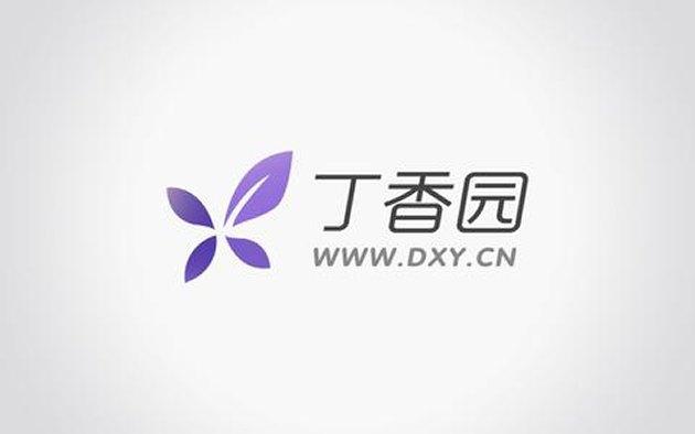 医疗健康互联网公司丁香园获腾讯的7000万美元战略投资
