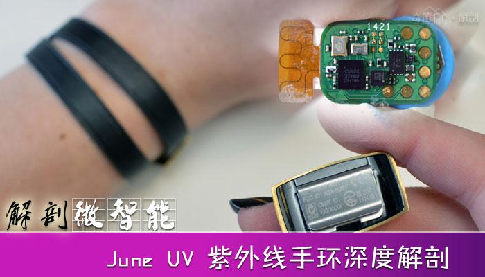 智能手环June UV 之深度解剖