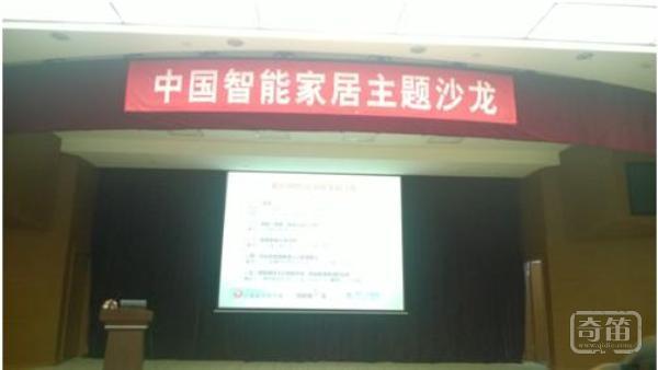 第19期智能家居主题沙龙在上海蓝天创业广场召开