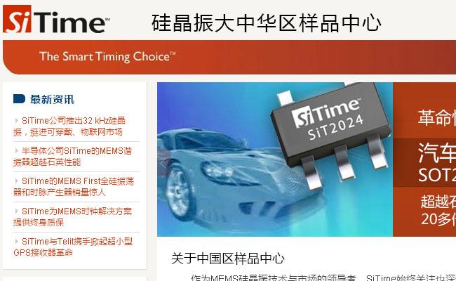 晶园电子与SiTime战略合作构建运营SiTime硅晶振大中华区样品中心