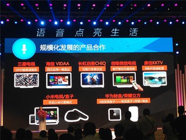 科大讯飞布局智能家居,发布面向智能家庭领域的语音产品