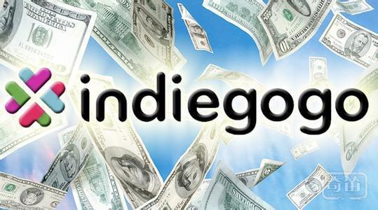 说说Indiegogo众筹不再设置时限的台前幕后
