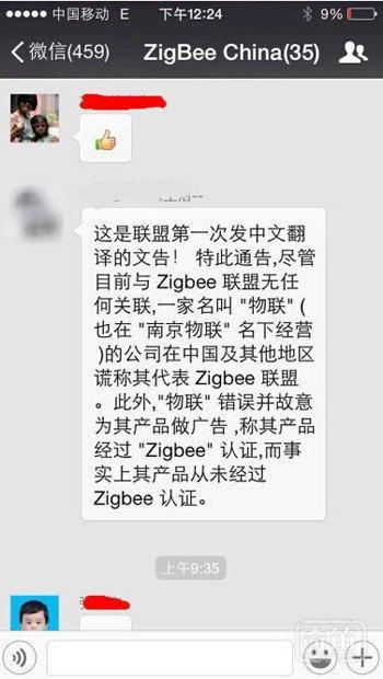 """两封邮件引出风波,不知""""国际ZigBee联盟""""与""""南京物联""""谁招惹谁?"""