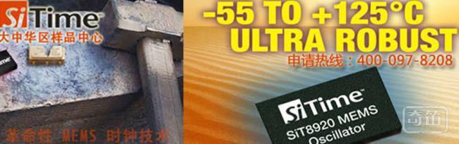 美国SiTime MEMS硅晶振大中华区样品中心上线