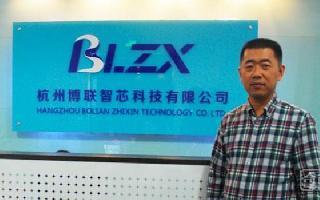 妙兜智能钥匙在继承与发扬中突破,访杭州博联智芯科技有限公司总经理林加缪先生