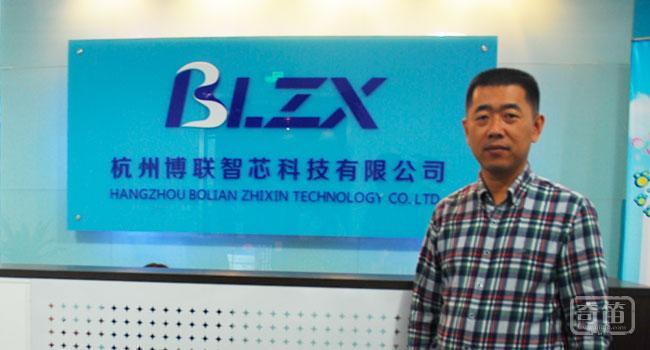 访杭州博联智芯科技有限公司总经理林加缪先生