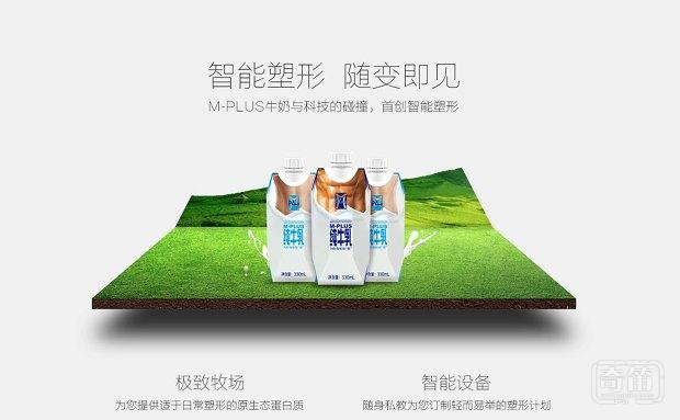 蒙牛携M-PLUS智能跨界,让牛奶与科技碰撞