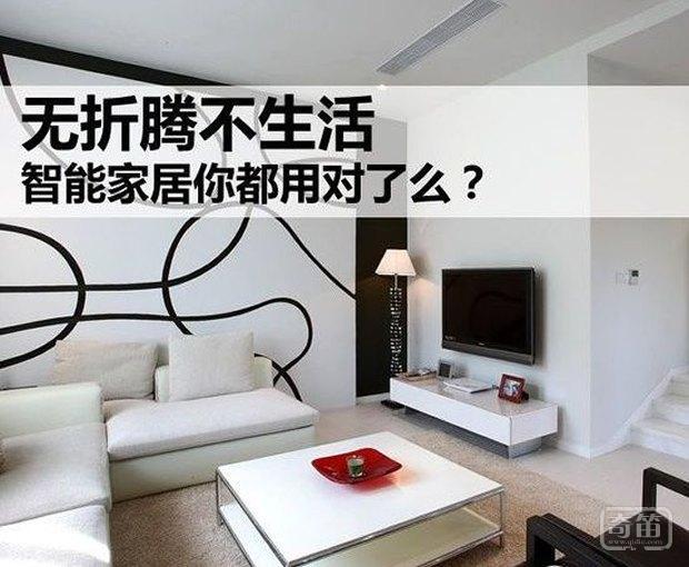 """生活需要""""折腾"""",但更需要知道智能家居产品究竟如何""""折腾"""""""
