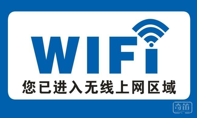 说说免费WiFi的前世、今生和未来(下)