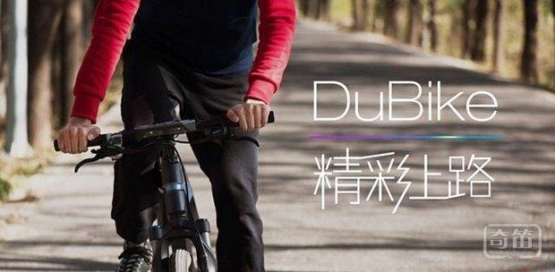 多功能模块集成的百度智能自行车DuBike,计划年底推出