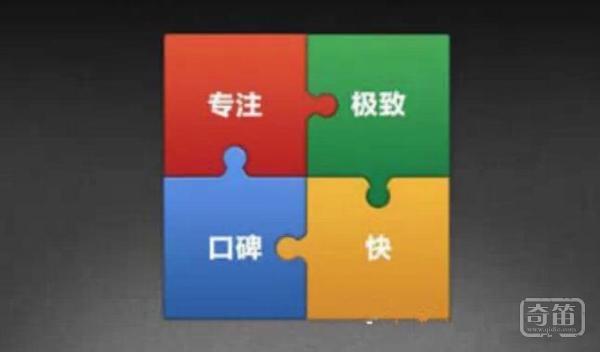 "IDG黄翔解读被创业者误读的小米的""七字诀"""