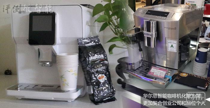 华尔思智能咖啡机开箱初识