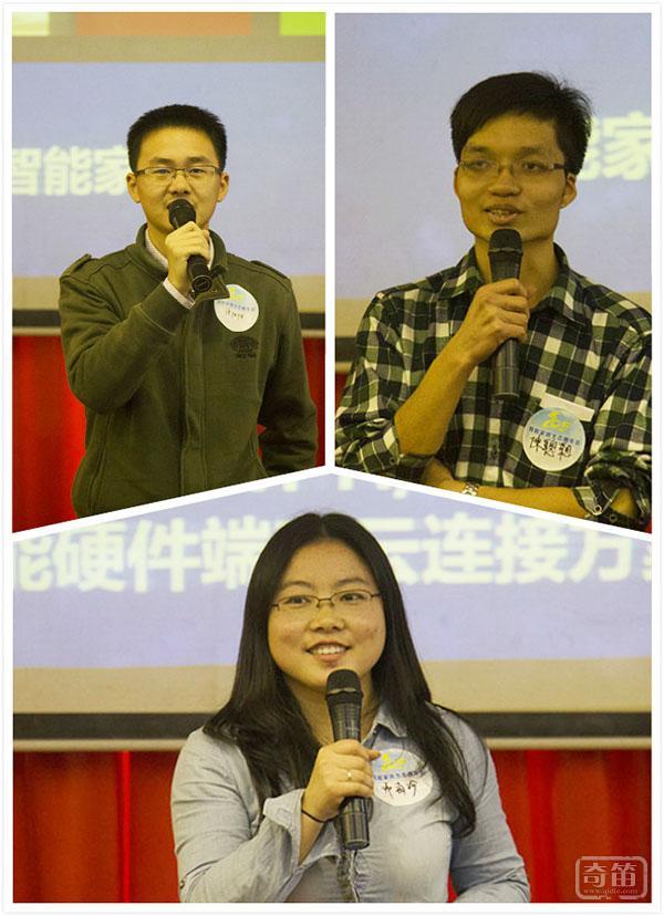智装委金主任永涛出席2015年智能家居生态圈年会