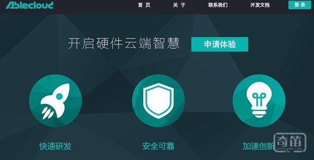 智能硬件云平台Ablecloud 获联想之星数百元天使融资