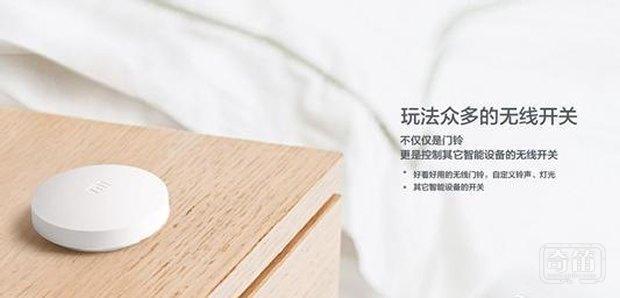 小米联合创始人林斌发布小米生态链新品智能家庭套装,一块钱公测
