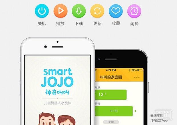 儿童智能玩具创业公司铁皮人:开发有趣的Smart JOJO