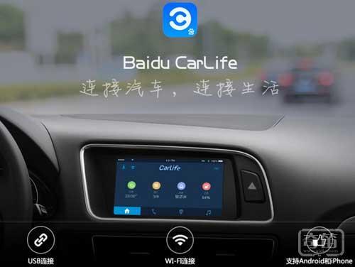 百度CarLife亮相布局车联网叫板乐视LeUI