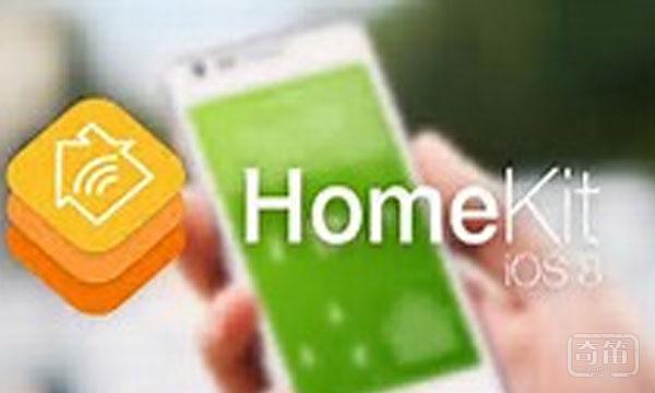 泼泼Apple智能家居平台HomeKit的凉水