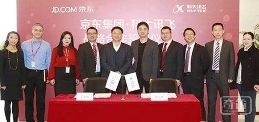 科大讯飞与京东合作开拓智能家居市场,实现双方优势资源互补