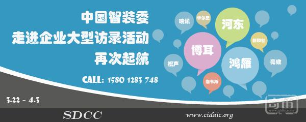 中国智装委再次起航走进企业大型访录活动