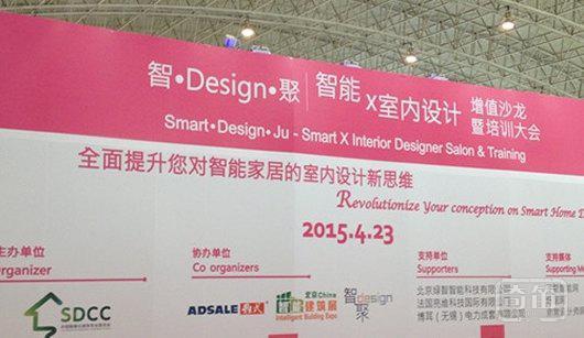 """""""智•Design•聚""""— 智能•室内设计师增值沙龙盛况"""