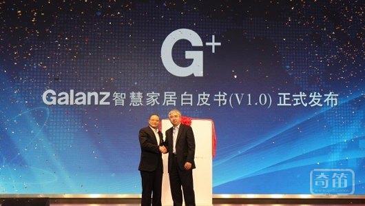 格兰仕发布G+智慧家居战略平台,实现所有智能家电的联接应用
