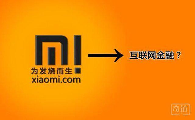 小米打造互联网金融平台,开始向不同的行业领域渗透