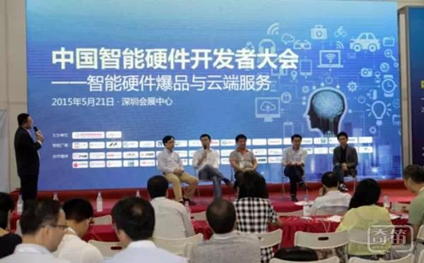 2015中国智能硬件开发者大会圆满成功